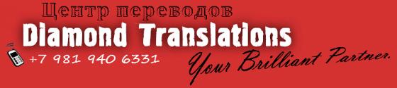 Diamond Translations